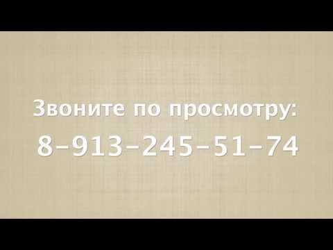 Максима Горького,68  Барнаул Продажа квартиры