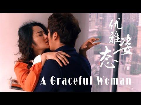 [电影] 优雅姿态 A Graceful Woman 一场邂逅的浪漫 | 2019 爱情片 Romance Drama 1080P