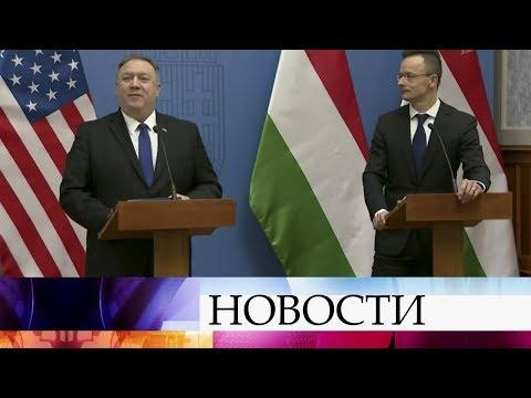 Майк Помпео обвинил Россию в попытке внести раскол в ряды НАТО.