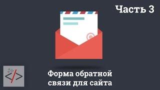 Часть 3. Форма отправки сообщения на сайте: Валидация