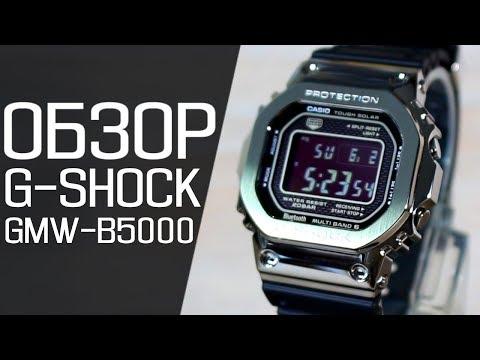 Обзор CASIO G-SHOCK GMW-B5000-1 | Где купить со скидкой