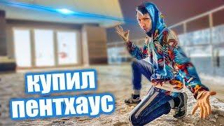 КУПИЛ ПЕНТХАУС И МЕГА МОЩНЫЙ КОМП
