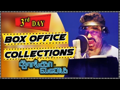 ThoongaVanam Day 3 Box Office Collections | Kamal Haasan - South Focus