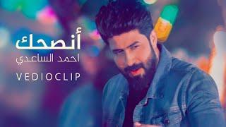 انصحك | احمد الساعدي | فيديو كليب | 2021