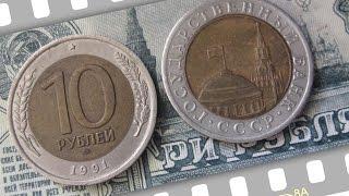 видео Бумажные деньги 10 рублей 1961- 1991 цена стоимость купюр  государственного банка СССР