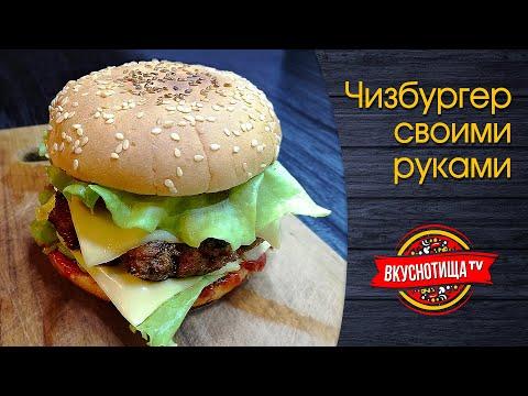Идеальный чизбургер, рецепт бургера | Cheeseburger, Hamburger.