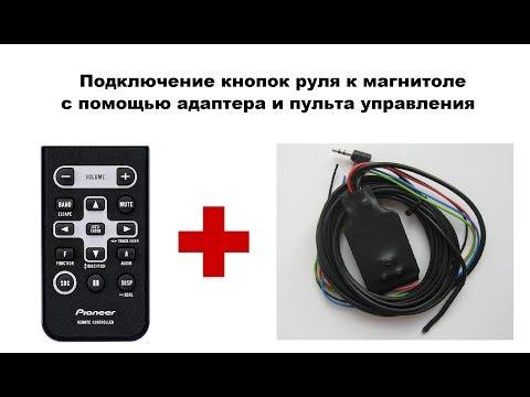 Подключение кнопок руля к магнитоле с помощью адаптера и пульта управления
