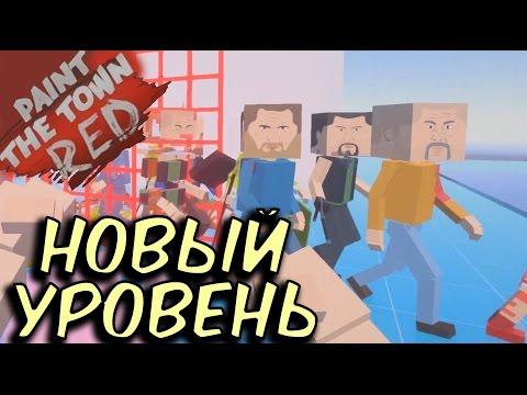 Paint the town red - Новый уровень