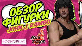[ОБЗОР ФИГУРКИ] RAMBO III Hot Toys