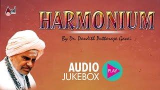 Pandith Puttaraja Gavai   Harmonium   Jukebox   Instrumental