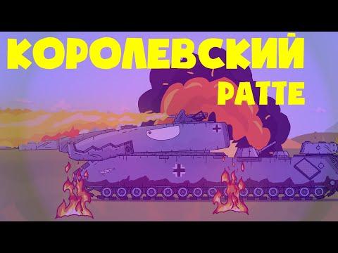 Королевский Ratte   Мультики про танки