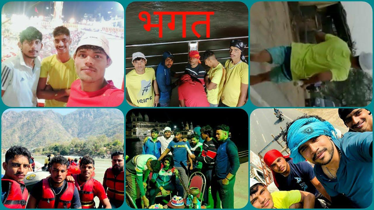 तुफानी डाक कांवड़ भालोठ   Rafting Haridwar Rishikesh    Bhalout Aale Cheete