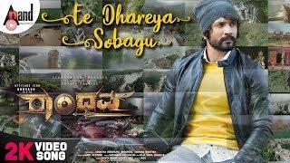 Randhawa | Ee Dhareya 2K Song | Bhuvann Ponannaa | Apoorva Srinivasan | Sunil Acharya