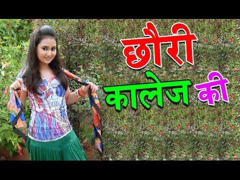 New Rasile Rasiya    Chhori Collage ki   ...