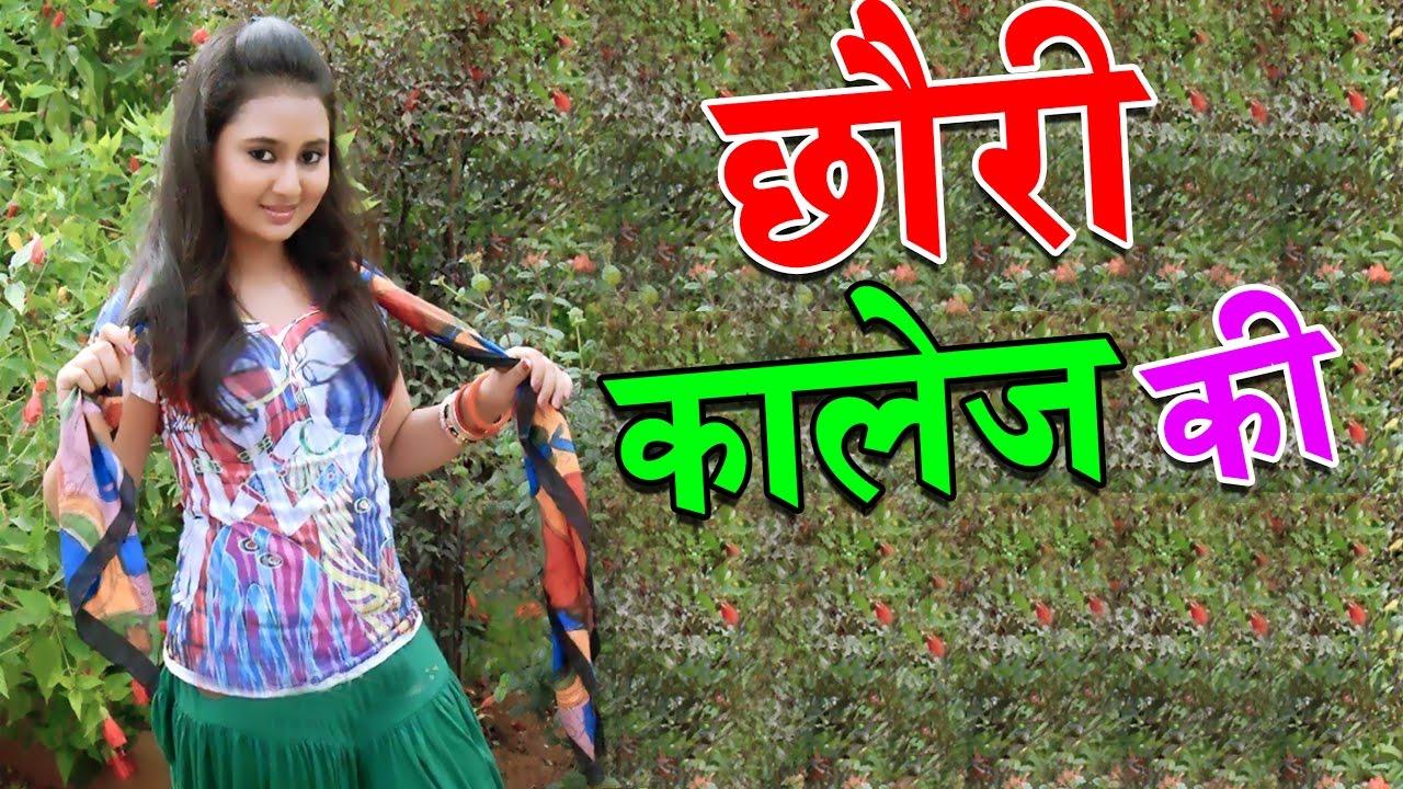 New Rasile Rasiya    Chhori Collage ki    छोरी कॉलेज की    Ramdhan Gujjar    Trimurti Cassette