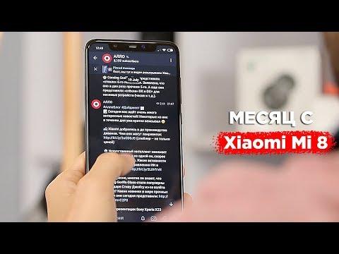 Месяц с Xiaomi Mi 8: все плюсы и минусы смартфона