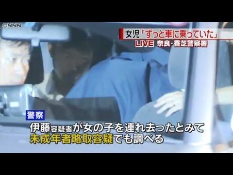 奈良監禁 女児「ずっと車に乗っていた」