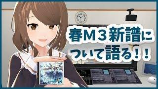 【即売会直前!】こまつりなLive【春M3新譜について語る!!】