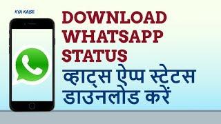 How to Download Whatsapp Status? व्हाट्स ऐप्प स्टेटस डाउनलोड कैसे करे? Whatsapp Status Download