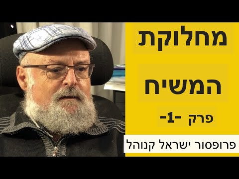 מחלוקת המשיח , למי מחכים היהודים ? פרופסור ישראל קנוהל פרק - 1