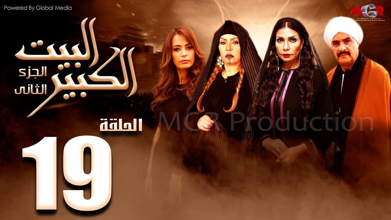 مسلسل البيت الكبير الجزء الثاني الحلقة |19| Al-Beet Al-Kebeer Part 2 Episode