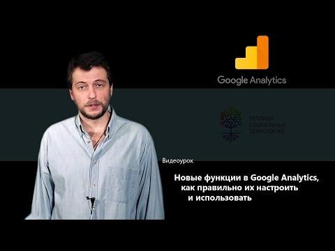 Новые функции в Google Analytics, как правильно их настроить и использовать