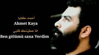 اغنية تركية انا عطيتك قلبي