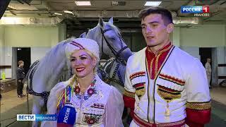 В Ивановском цирке – премьера