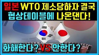 일본 한국한테 WTO 제소되자 협상테이블에 나온다! 한일무역 수출규제로 반도체 디스플레이  화이트리스트 제외 과연 협의는 잘될것인가 일본여행 대마도 오사카 관광 도쿄올림픽은?