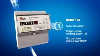 Счетчик электроэнергии НЕВА 103: технические характеристики, описание(, 2014-02-04T18:14:19.000Z)