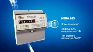 Счетчик электроэнергии НЕВА 103: технические характеристики, описание(ЭлектромирБел http://electromirbel.ru/odnofaznye-elektroschetchiki Однофазные счётчики электроэнергии НЕВА 103 1SO, НЕВА 106 1SO Электр..., 2014-02-04T18:14:19.000Z)