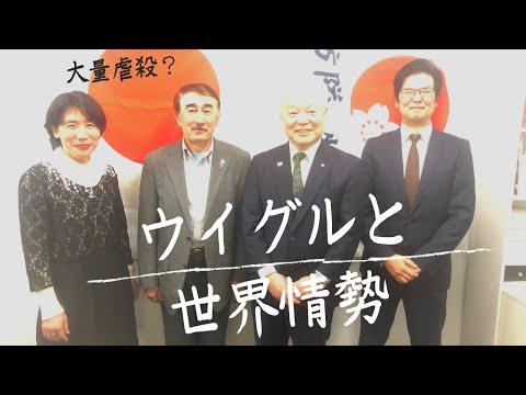 ウイグルの現状から連動する世界情勢とは!?日本でも起こりうるジェノサイド…