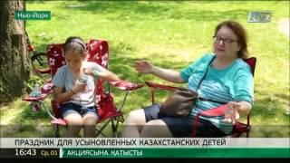 Усыновленные казахстанцы участвовали в праздновании Дня защиты детей в Нью-Йорке