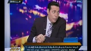 لواء جيش يفاجئ الغيطي :مصر تمتلك