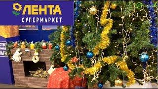 ЛЕНТА НОВЫЙ ГОД 2018🎄 ПОЛНЫЙ обзор - магазин ЛЕНТА товары на НОВЫЙ ГОД 2018