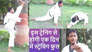 How To Do Full Stretching In 1 Day In Hindi By Indian Martial Artist # 3