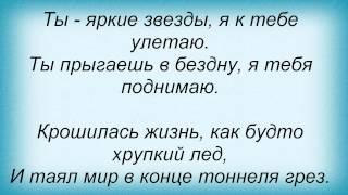 Слова песни Вячеслав Добрынин - Душа молилась о тебе