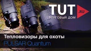 Тепловизоры для охоты PULSAR Quantum(, 2014-08-14T13:05:06.000Z)