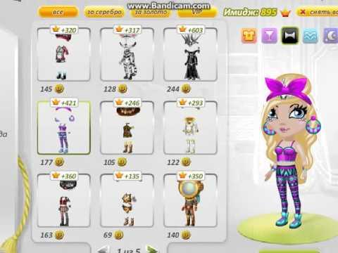 одежда в аватарии для девочек фото
