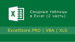 Урок 18: Сводные таблицы в Excel (2 часть)