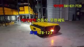 Tracked robot platform model : TB-123T