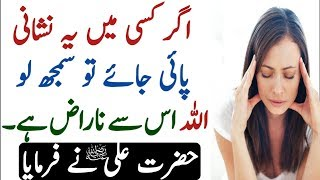 Kaise Pta Chale K Allah Hum Se Razi Ha K Naraz Ha Hazrat Ali Farman | What is the Cause of God Anger