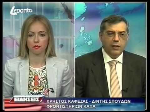 Πανελλήνιες 2013 - Lepanto-ΚάΠα - Σχολιασμός Θεμάτων 31-5-2013