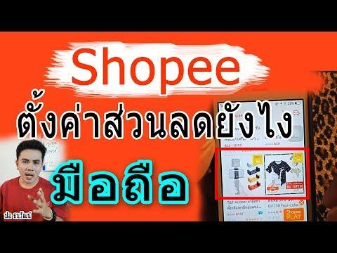 ทำโปรโมชั่นส่วนลด Shopee ยังไงให้ขายดี ตั้งค่าในมือถือ |ปอ ธนวัฒน์ Creator | ครูปอ ปอธนวัฒน์