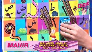 Mahir (2021) | Tahap I: Bahasa Arab – Malabisil Jamilah (Pakaianku Cantik)