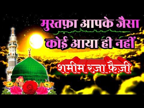 Shamim Faizi-Mustafa Aapke Jaisa Koi Aaya Hi Nahi