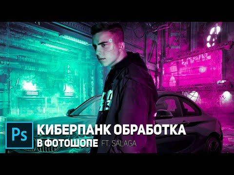 КИБЕРПАНК ОБРАБОТКА В ФОТОШОПЕ // Ft. SALAGA
