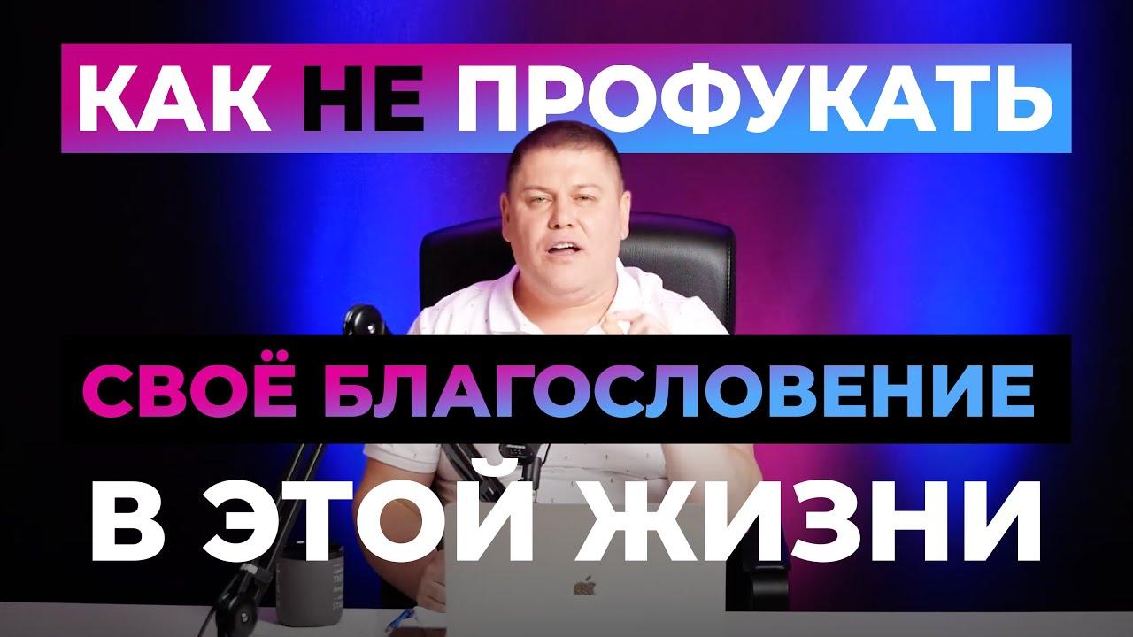 Как НЕ ПРОФУКАТЬ своё НАСЛЕДСТВО в ЭТОЙ ЖИЗНИ | Виктор Томев | 5 Июля, 2020