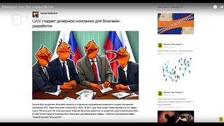 Видеообзор BitNovosti.com: Выпуск 17-2017