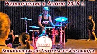 Барабанщик Дмитрий на Театральной площади вечером. Развлечения в Анапе летом. Август 2019 г. 1080p60